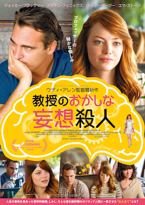 20160502-IrrationalMan-poster.png