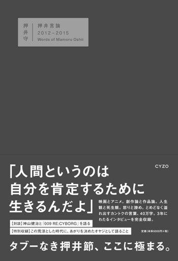 20160511-oshii-genron-01th.jpg