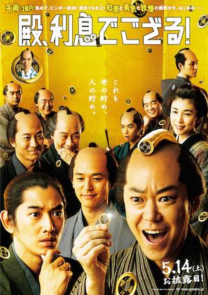 20160514-tonorisoku-poster.png