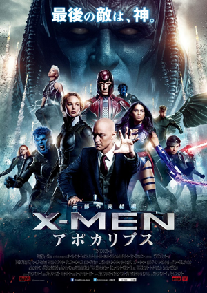 20160517-X-MEN-th.png