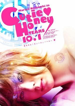 20160520-CutieHoney.png