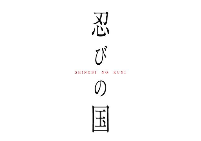 20160531-ShinobiNoKuni-sub.png
