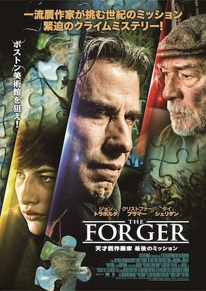 20160531-TheForger-poster.jpg