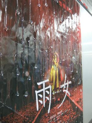 雨女 びしょ濡れ風ポスター