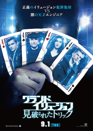 20160602-NowYouSeeMe2-sub1.png