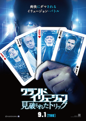 20160602-NowYouSeeMe2-sub2.png