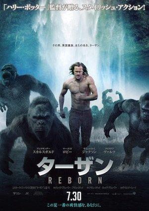20160602-Tarzan.jpg