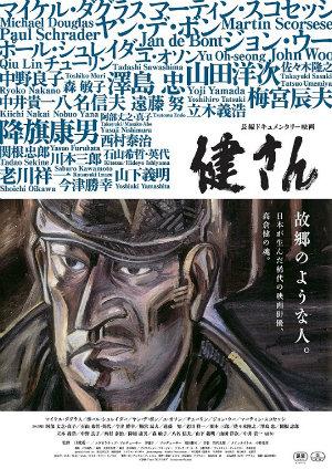 20160603-kensan-sb.jpg