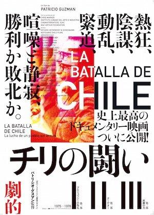 20160610-TheBattleOfChile-poster.jpg