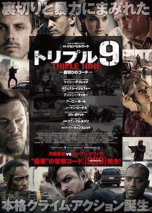 20160616-999-poster.jpg