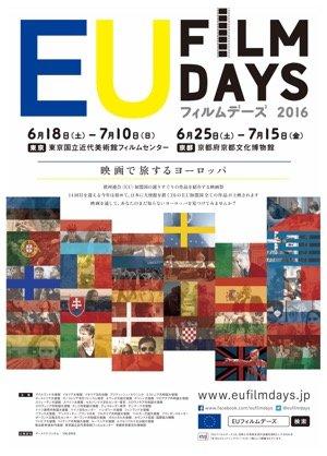 20160616-EU-poster-th.jpg