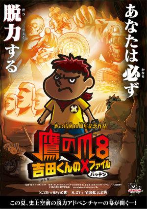20160617-takanotsume-tv.jpg
