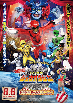 20160617-zyuohger.png