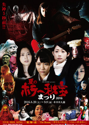 20160620- horror-mv.jpg