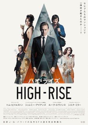 20160624-HighRise-main.jpg