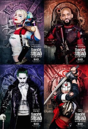 20160624-SuicideSquad-main.jpg
