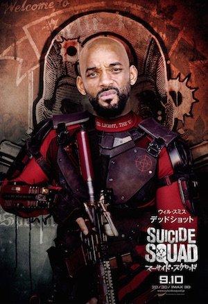 20160624-SuicideSquad-sub2.jpg