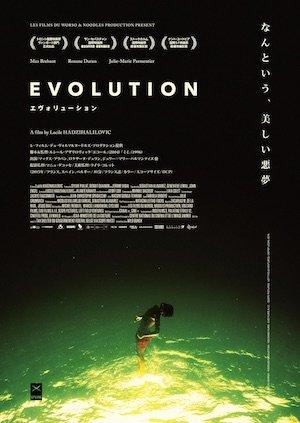 20160627-evolution.jpg