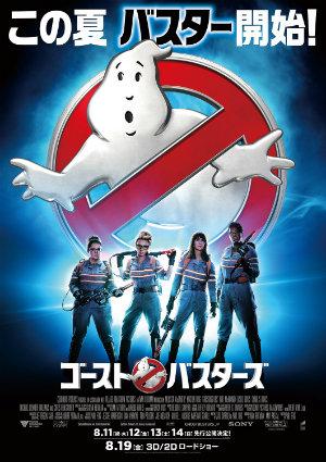 20160705-ghostbuster.jpg
