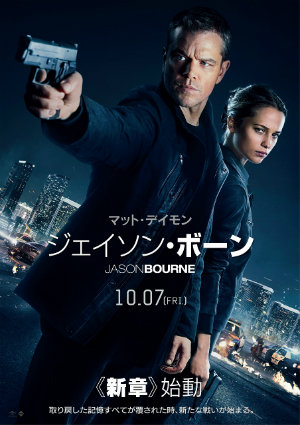 20160706-jasonbourne.jpg
