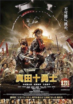 20160707-sanada-poster.jpg