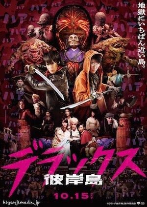20160713-higanjima-poster.jpg
