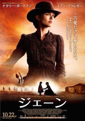 20160715-Jane-poster.jpg