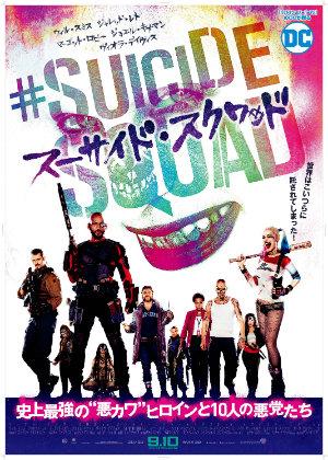 20160715-suicidesquad.jpg