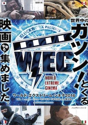 20160726-WEC-poster.jpg