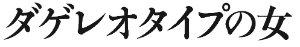 20160726-dagereo-rogo.jpg