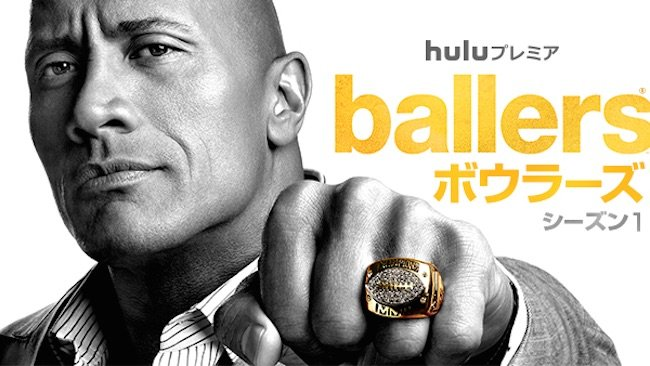 20160727-Ballers-key.jpg