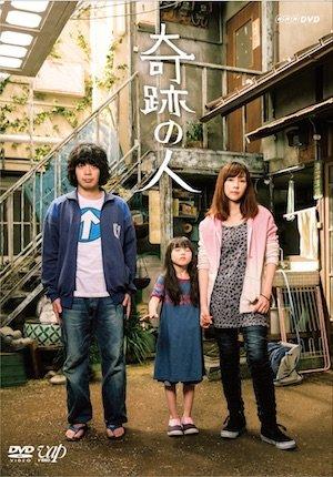 20160727-kisekinohito-poster.jpg