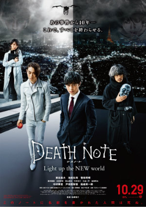 20160729-deathnote-ps.jpg