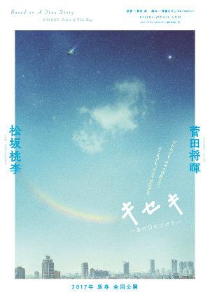 20160729-kiseki-ps.jpg