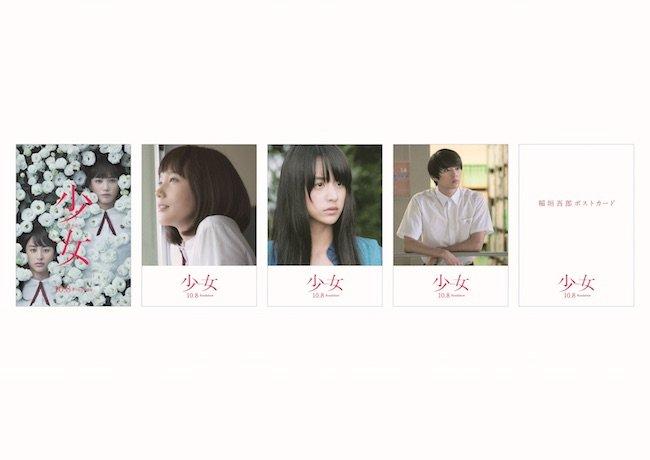 20160730-shoujo-tokuten.jpg