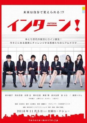 20160802-Intern-poster.jpg
