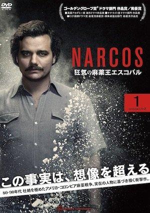 20160804-Narcos-package1.jpg