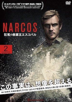 20160804-Narcos-package2.jpg