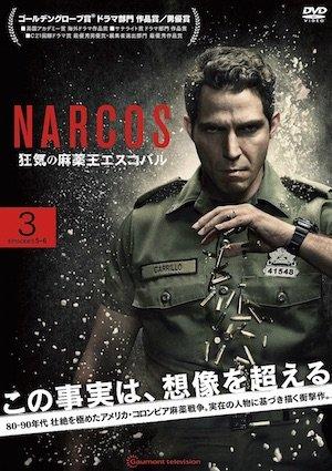 20160804-Narcos-package3.jpg