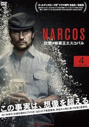 20160804-Narcos-package4.jpg