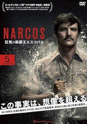 20160804-Narcos-package5.jpg
