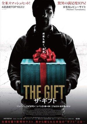 20160804-TheGift-poster.jpg