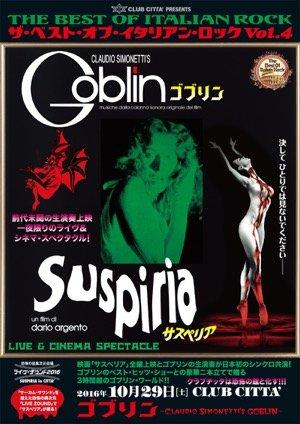 20160804-goblin-th.jpg