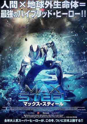 20160808-maxsteel-postar.jpg