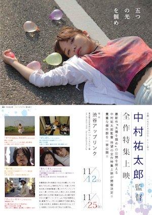 20160810-taiyou-poster.jpg