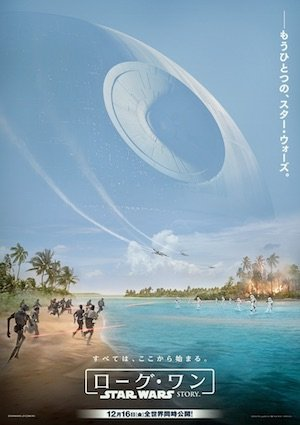 20160816-RogueOne-poster.jpg