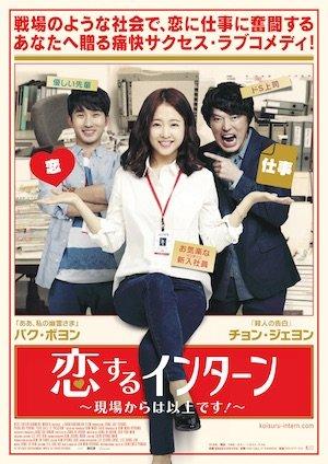20160817-koisuru-intern-poster.jpg