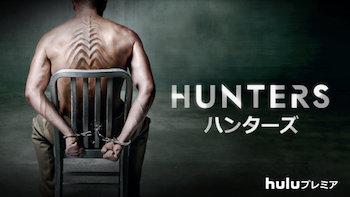 20160823-hunters-keyart.jpg