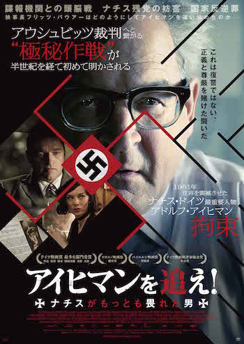20160824-eichmann-postar.jpg