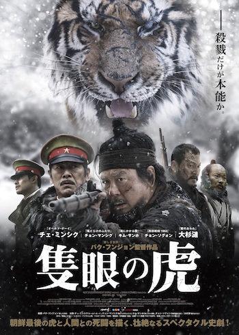 20160826-tiger-postar.jpg
